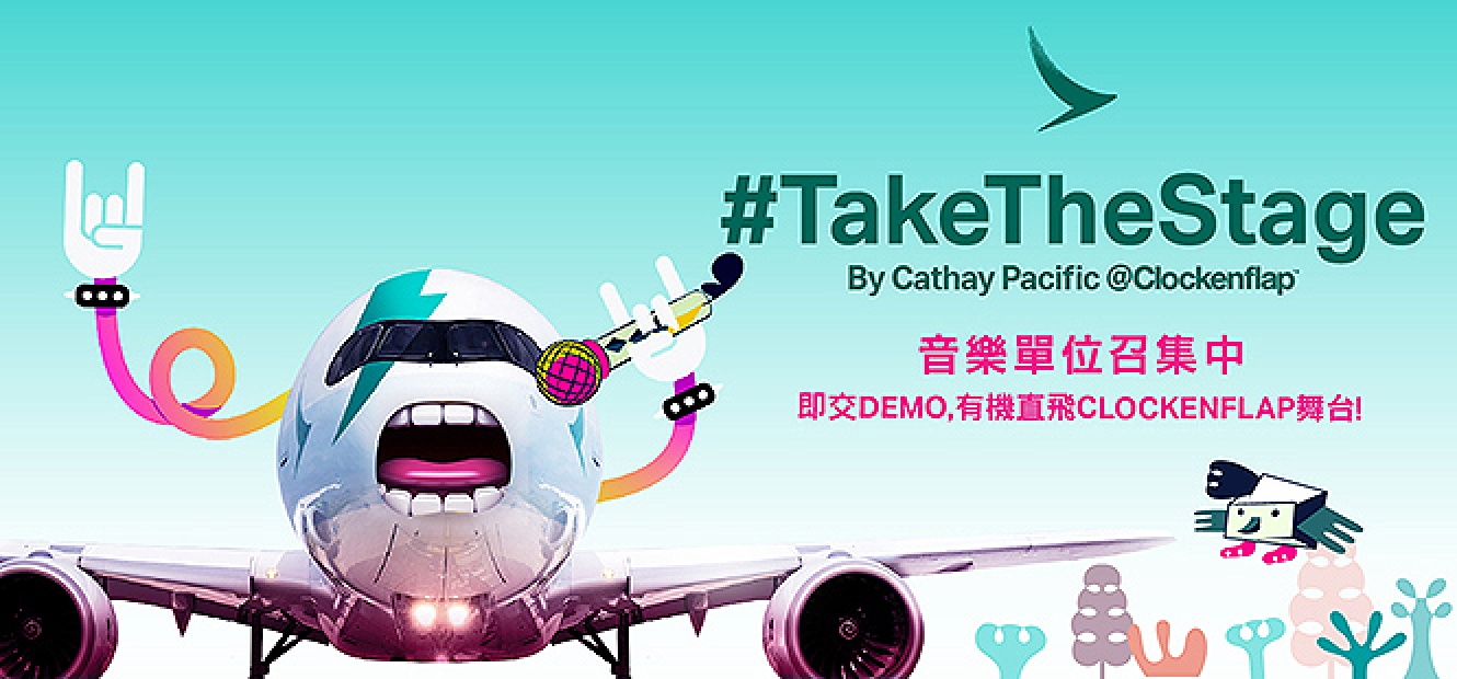#TAKETHESTAGE BY CATHAY PACIFIC